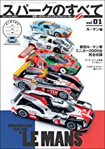 表紙: 三栄ムック 世界一のスケールミニチュアカーメーカー スパークモデルのすべて vol.01 ル・マン編 | 三栄書房