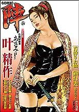 COMIC陣 Vol.24 [雑誌]