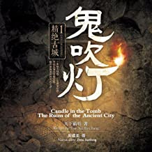 鬼吹灯 1:精绝古城 - 鬼吹燈 1:精絕古城 [Candle in the Tomb 1: The Ruins of One Ancient City]