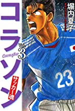表紙: コラソン サッカー魂 3巻 | 塀内夏子