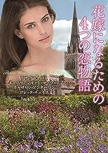 表紙: 花嫁になるための4つの恋物語 (ラズベリーブックス) | リサ・クレイパスほか