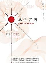恩仇之外:日本大正時代文豪傑作選 (Traditional Chinese Edition)
