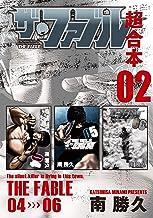 ザ・ファブル 超合本版 2 (ヤングマガジンコミックス)