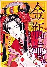表紙: 金瓶梅 (25) (まんがグリム童話) | 竹崎真実