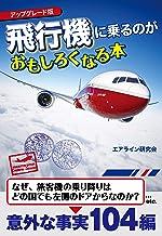 表紙: アップグレード版 飛行機に乗るのがおもしろくなる本 (雑学・実用BOOKS) | エアライン研究会