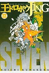 王ドロボウJING新装版(7) (コミックボンボンコミックス) Kindle版