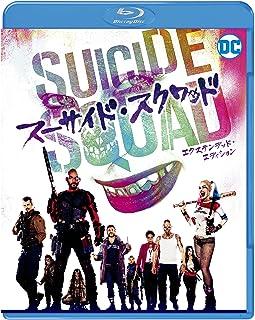 スーサイド・スクワッド エクステンデッド・エディション ブルーレイセット(初回仕様/2枚組/デジタルコピー付) [Blu-ray]