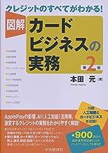 表紙: 図解カードビジネスの実務〈第2版〉 | 本田元