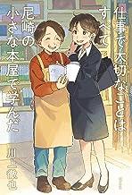 表紙: 仕事で大切なことはすべて尼崎の小さな本屋で学んだ | 佳奈
