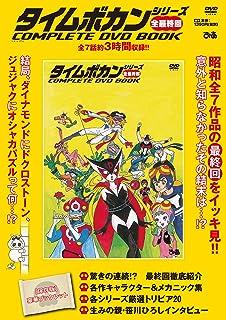 タイムボカンシリーズ全最終回 COMPLETE DVD BOOK (<DVD>)