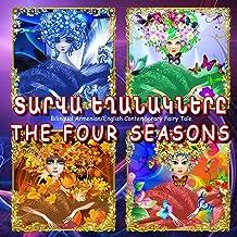 ՏԱՐՎԱ ԵՂԱՆԱԿՆԵՐԸ: The Four Seasons. Bilingual Armenian - English Fairy Tale.: Dual Language Picture Book for Kids (Armenia...