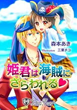 表紙: 姫君は海賊にさらわれる【特別版イラスト入り】 (ジュリアンノベルス)   三栗チコ