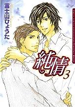 表紙: 純情 3 (ダリアコミックスe) | 富士山ひょうた