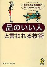 表紙: 品のいい人と言われる技術 あなたのその振舞い、みっともないですよ! (KAWADE夢文庫) | 夢プロジェクト