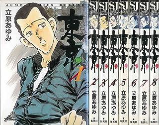 東京 全8巻完結 (ジャンプコミックスデラックス)  [コミックセット]...