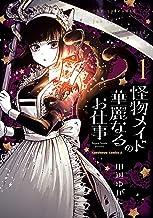 表紙: 怪物メイドの華麗なるお仕事 (1) (角川コミックス・エース)   田辺 ゆがた
