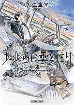 表紙: 北北西に曇と往け 2巻 (HARTA COMIX) | 入江 亜季