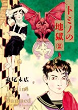 表紙: トミノの地獄 2 (ビームコミックス) | 丸尾 末広