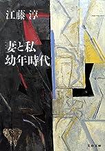 表紙: 妻と私・幼年時代 (文春文庫) | 江藤 淳