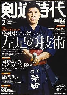 剣道時代 2021年 02 月号 [雑誌]