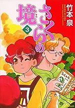 表紙: さくらの境3 (MFコミックス フラッパーシリーズ) | 竹本 泉
