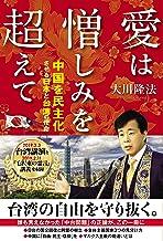 表紙: 愛は憎しみを超えて | 大川隆法