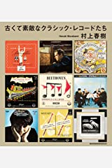 古くて素敵なクラシック・レコードたち (文春e-book) Kindle版
