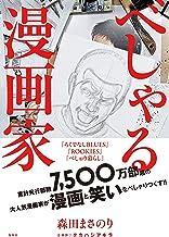 表紙: べしゃる漫画家 (集英社ノンフィクション) | タカハシアキラ