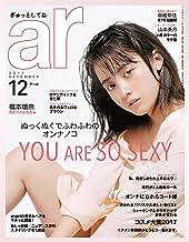 表紙: Ar 2017年 12月号 [雑誌] | 主婦と生活社