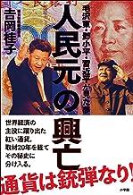 表紙: 人民元の興亡~毛沢東・トウ小平・習近平が見た夢~ | 吉岡桂子