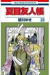 夏目友人帳 25 (花とゆめコミックス) Kindle版