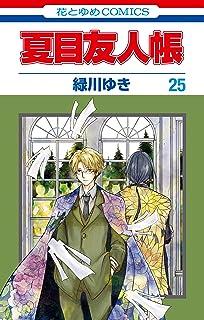 夏目友人帳 25 (花とゆめコミックス)