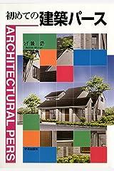 初めての建築パース Kindle版