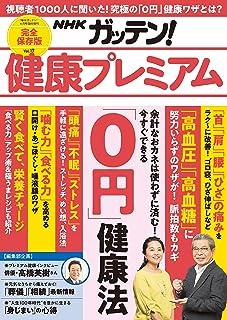 NHKガッテン! 健康プレミアム Vol.17 [雑誌]