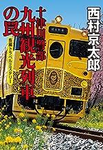 十津川警部 九州観光列車の罠 (集英社文庫)