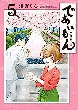 であいもん(5) (角川コミックス・エース)