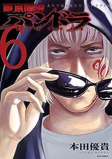 東京闇虫 -2nd scenario-パンドラ 6 (ジェッツコミックス)