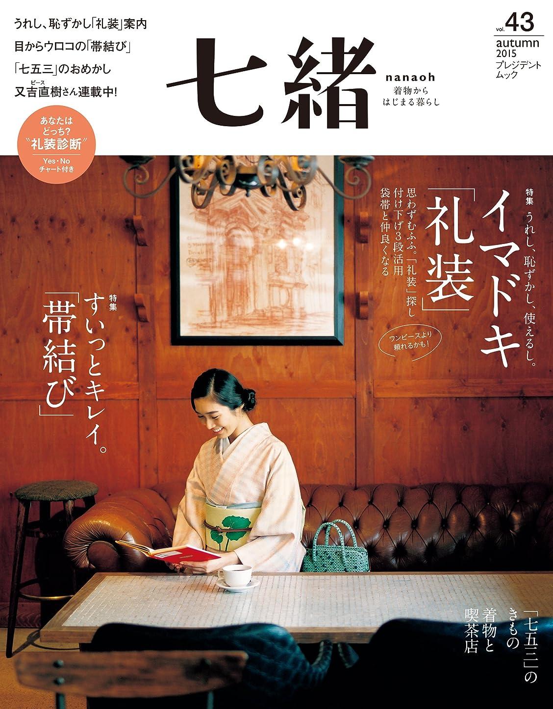 フィドルミニチュアスチュアート島七緒 vol.43― (プレジデントムック)