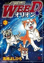 銀牙伝説WEEDオリオン 3