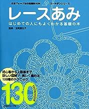 表紙: レースあみ 日本ヴォーグ社の基礎BOOKゴールデンシリーズ | 北尾恵以子