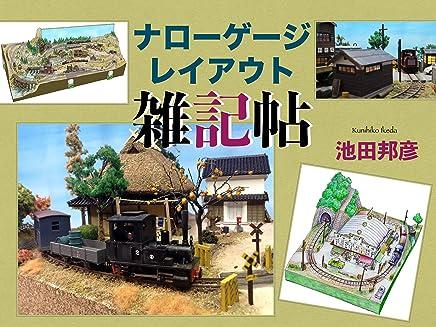Amazon.es: Japonés - Maquetas y trenes eléctricos / Hogar ...