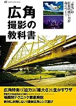 表紙: 広角撮影の教科書 (学研カメラムック) | CAPA&デジキャパ!編集部