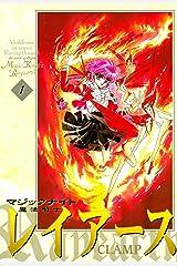 魔法騎士レイアース(1) (なかよしコミックス) Kindle版