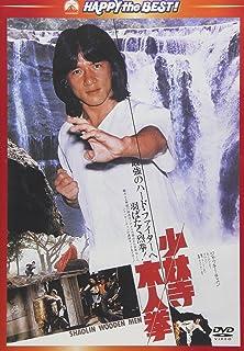 少林寺木人拳 (日本語吹替収録版)[AmazonDVDコレクション]