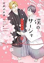 表紙: 僕のサーシャ おかわり【電子特典付き】 (フルールコミックス)   ナナイタカ