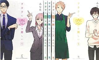 ヲタクに恋は難しい コミック 1-5巻 セット