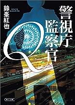 表紙: 警視庁監察官Q (朝日文庫) | 鈴峯 紅也