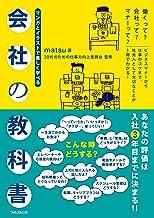 表紙: 会社の教科書 | matsu
