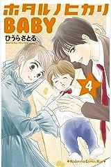 ホタルノヒカリBABY(4) (Kissコミックス) Kindle版