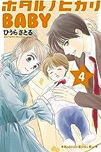 表紙: ホタルノヒカリBABY(4) (Kissコミックス) | ひうらさとる